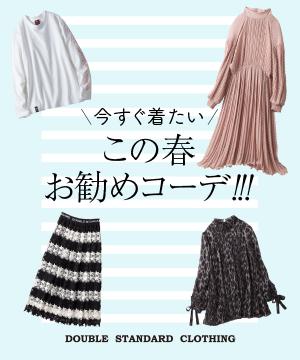 春コーデ特集ページ
